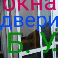 Коммисионный. Куплю металлопластиковые окна Б. У. (Одесса)
