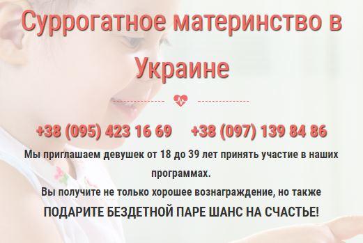 №18212 Принять участие в программе: Суррогатное материнство