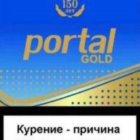 Продам оптом сигареты «Portal» (Белларусь)