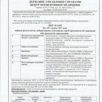 №19066 Помощь в получении гигиенических сертификатов МОЗ Украины на импортную продукцию