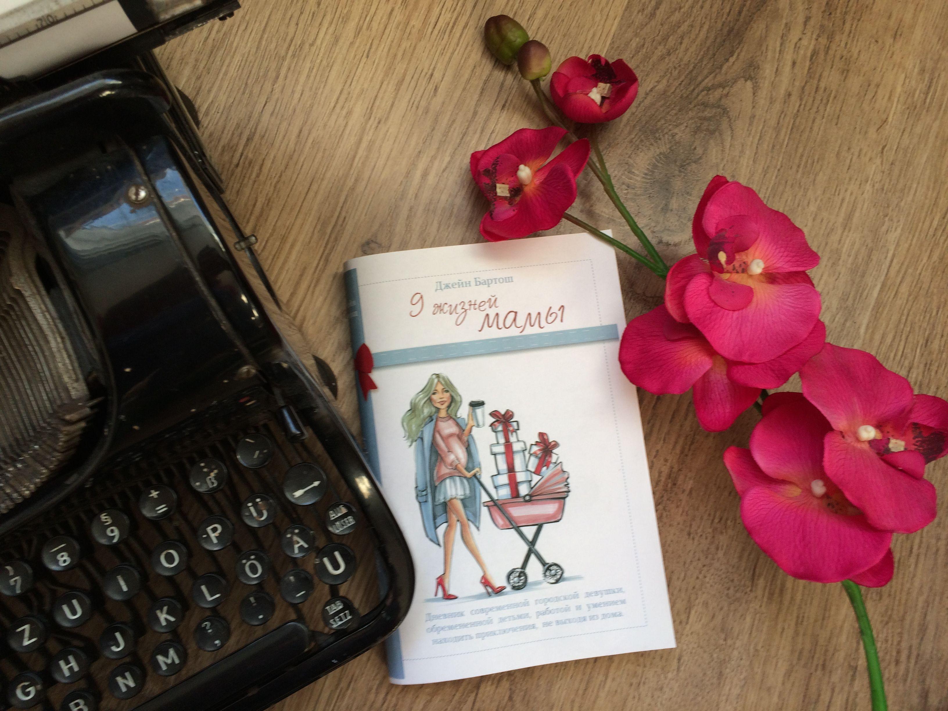 №19362 Книга Джейн Бартош «9 жизней мамы»