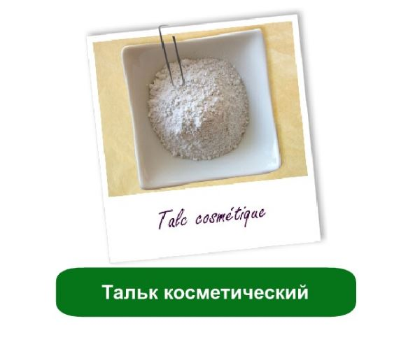 №19032 Тальк косметический, 15 грамм