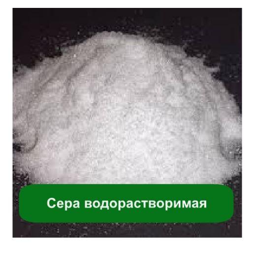 №19137 сера водорастворимая применение