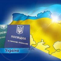№19697 Гражданство Украины. ВНЖ, ПМЖ в Украине