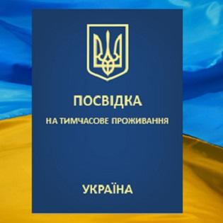 №20025 Помощь в получении ВНЖ, ПМЖ в Украине. Гражданство.