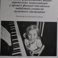 Преподаватель, репетитор по скрипки, фортепиано, сольфеджио