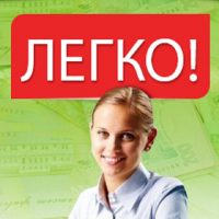 №20004 Кредит в Днепре без справок.