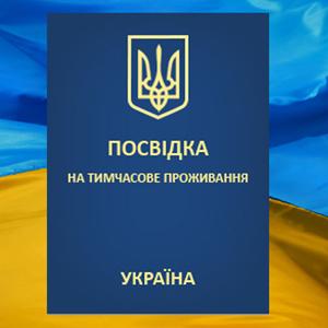 №19950 Оформление документов. Вид на жительство Украина.