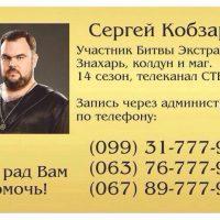 Экстрасенс Сергей Кобзарь — магическая помощь, гадание