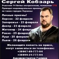 №20150 ЭКСТРАСЕНС СЕРГЕЙ КОБЗАРЬ, УЧАСТНИК «БИТВЫ ЭКСТРАСЕНСОВ»