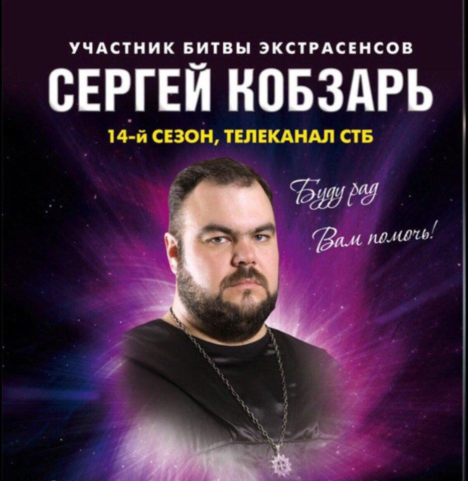 №19952 Сергей Кобзарь – экстрасенс, колдун, знахарь. Помощь мага