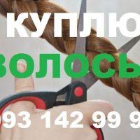 №19476 Продать куплю волосы без посредников Запорожье Винница Николаев дорого