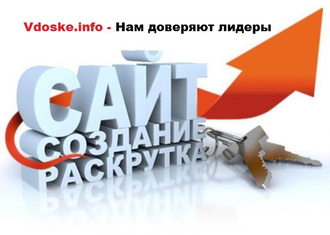 №20117 Создание и раскрутка сайта