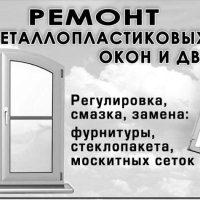 №19967 Ремонт и обслуживание металлопластиковых окон. Одесса.