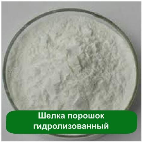№19721 Шелка порошок гидролизованный, 500 грамм