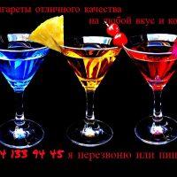 №19599 Алкоголь и сигареты отличного качества очень дешево