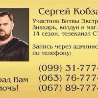 №19548 Услуги известного мага Сергея Кобзаря. Экстрасенс, колдун, знахарь.