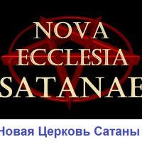 №20087 Новая Церковь Сатаны
