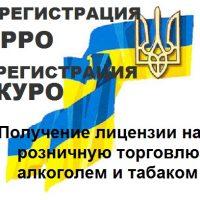 №20200 Регистрация кассового аппарата в налоговой на учет, Одесса