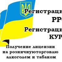 Регистрация РРО. Книга КУРО в Одессе и области