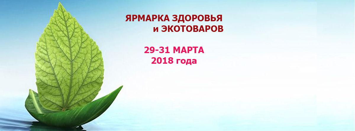 №19782 Ярмарка здоровья и ЭКОтоваров-2018
