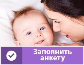 №19705 Условия для суррогатной матери