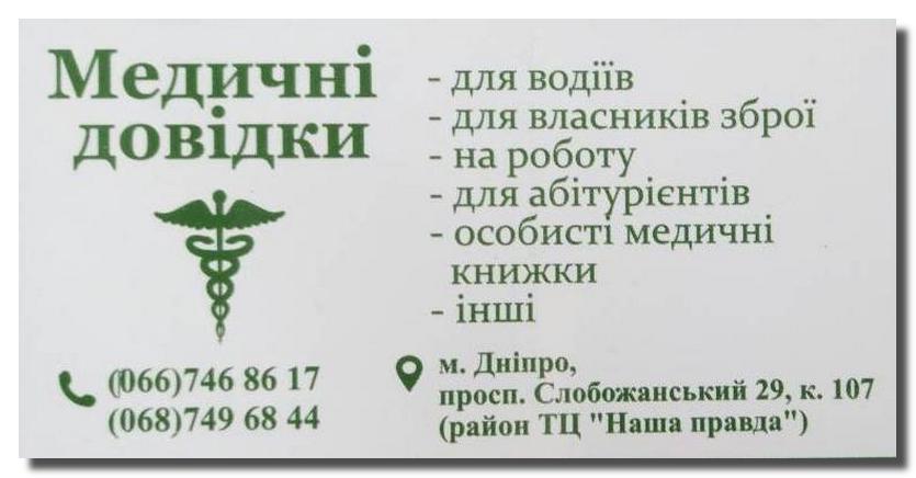 №20726 Оформление медсправок в Днепропетровске