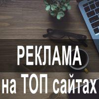 №20549 Размещение объявлений на 200 ТОП-медиа сайтах Украины, регионы