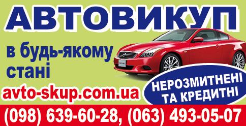 №20383 Автовыkyп  в  состоянии  любом  срочно.