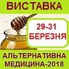 №20521 Выставка «Альтернативная медицина-2018»