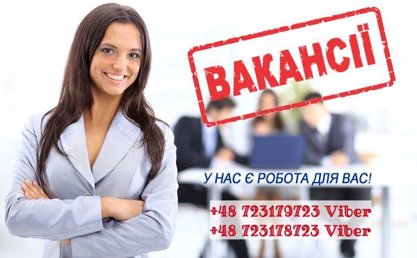№20329 Официальное трудоустройство в Польше. Работа для мужчин и женщин в Европе!