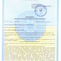 №20674 Гигиенические заключения (высновки, еспертиза продукции)