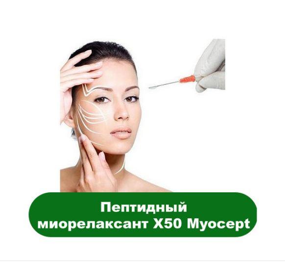 №20473 Купить Пептидный миорелаксант X50 Myocept