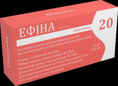 №20538 Акатар и Эфина в Украине