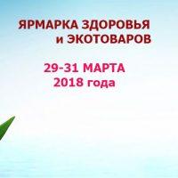 №20519 Ярмарка здоровья-2018