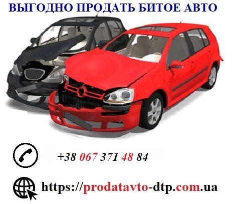 №21137 Выкуп авто после дтп