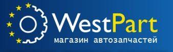 №20958 Интернет магазин автозапчастей «WestPart»