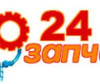 №20945 Автозапчасти то24 с гарантией и доставкой по Украине