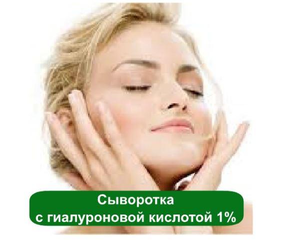 №20846 Сыворотка с гиалуроновой кислотой 1%, 1 литр
