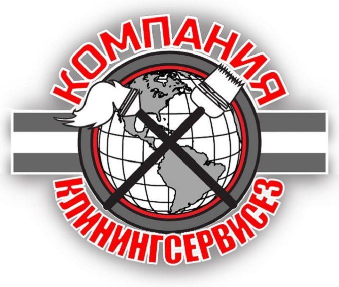 №21745 КлинингСервисез – качественная уборка г. Киев.
