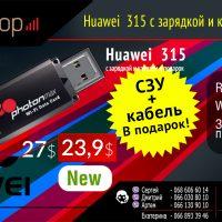 №21859 Huawei ec 315 New, Оптом По 23,9$, СЗУ + Кабель в Подарок!