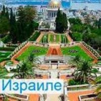 №21751 Трудоустройство в Израиле