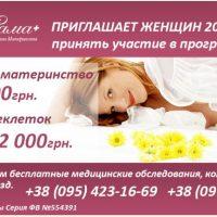 Сурогатне материнство в Україні — умови, ціни