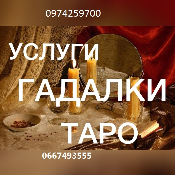 №22047 Таролог. Гадание на картах Таро. Киев.