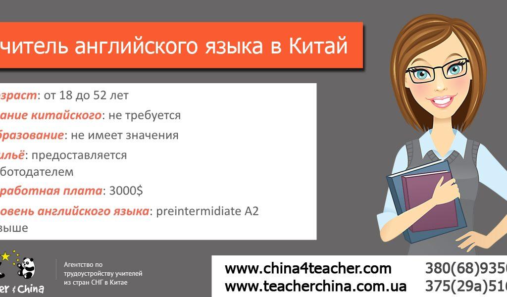 №22153 Учитель английского языка в Китай