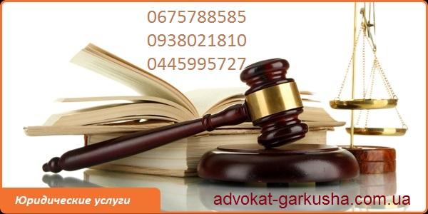 №22243 Адвокат, юрист, правовая помощь.