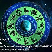 №22418 Астрологический прогноз. Астролог Сидорчук Андрей
