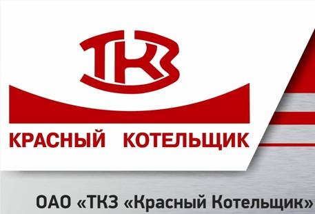 №22294 ОАО ТКЗ «Красный котельщик» продает металлопрокат