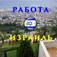 №22062 Работа в Израиле. Полное сопровождение