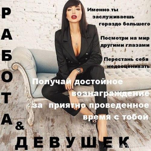 №22367 Высокооплачиваемая работа для девушек в центре Днепропетровска